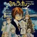 """March Comes in Like A Lion"" Manga Author Posts Parody Art Inspired by ""Harry Potter"""
