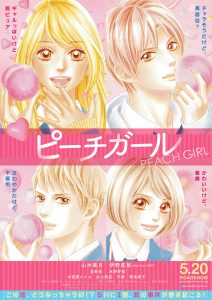 Live-Action Peach Girl Film Streams New Teaser, Trailer Videos