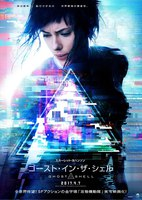Ghost in the Shell Debuts at #3, Yoru wa Mijikashi Arukeyo Otome at #7 in Japan