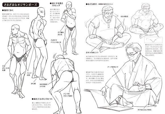 "Oji-san Artbook ""Draw Middle-Aged Men!"""