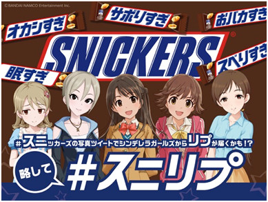 The [email protected] Cinderella Girls Launches Snickers Twitter Reply Campaign