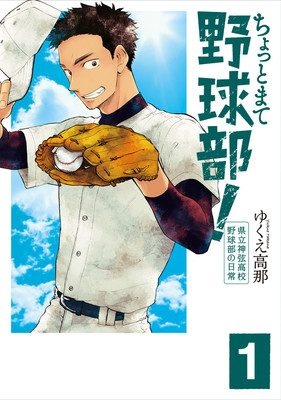 Takana Yukue's Chotto Mate Yakyūbu Baseball Comedy Manga Gets Live-Action Film