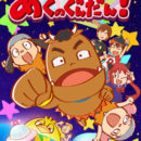 Crunchyroll Adds Makeruna!! Aku no Gundan!, Forest Fairy Five, Anonymous Noise Anime