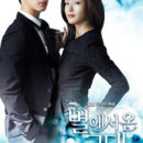 My Love From The Star (KDrama Series)