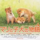 A Tale of Mari and Three Puppies (JMovie)